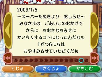 090105_街森_01