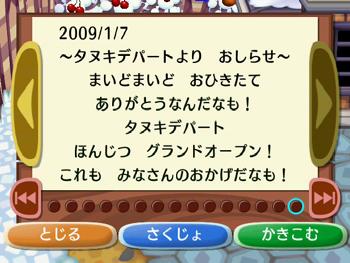 090107_街森_00