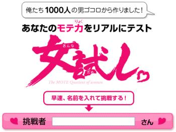 090123_女試し_01
