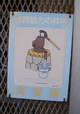 災害用井戸