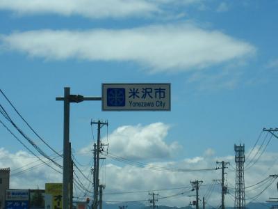 米沢市に入った~