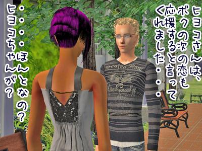 sims2_2009317151341_100.jpg