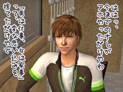 sims2_200932_070.jpg