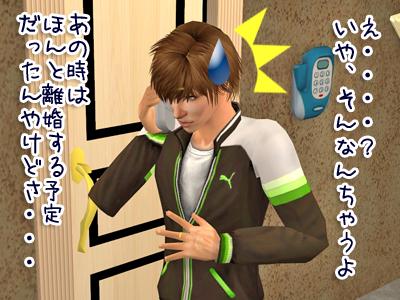 sims2_200932_230.jpg
