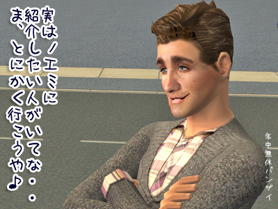 sims2_ainogekijo_1020.jpg