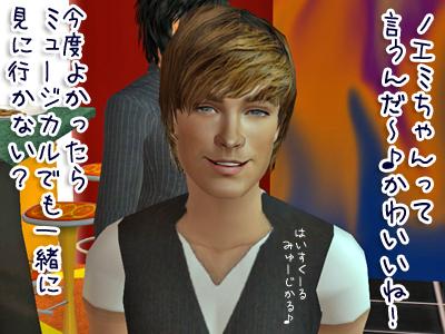 sims2_ainogekijo_1040.jpg