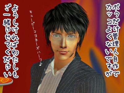 sims2_ainogekijo_1050.jpg
