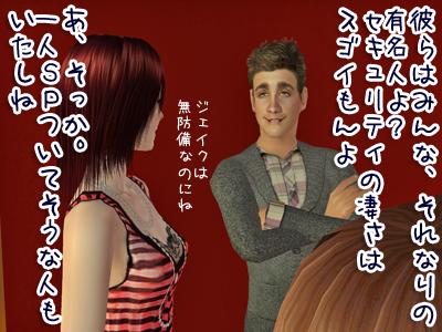 sims2_ainogekijo_1100.jpg