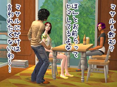 sims2_ainogekijo_5040.jpg