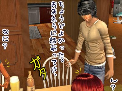 sims2_ainogekijo_5050.jpg