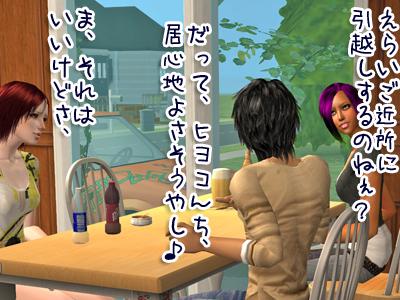 sims2_ainogekijo_5070.jpg