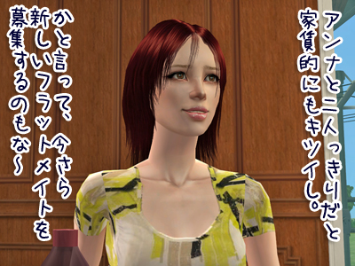 sims2_ainogekijo_5080.jpg