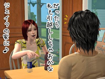 sims2_ainogekijo_5090.jpg