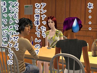sims2_ainogekijo_5130.jpg