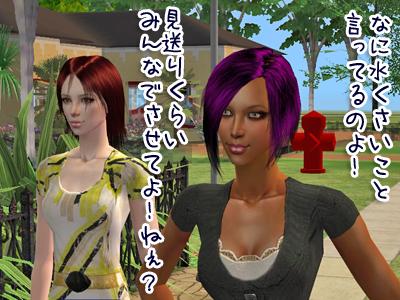sims2_ainogekijo_may030.jpg