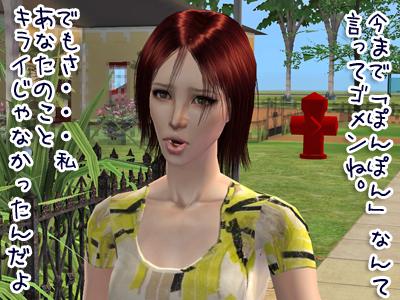 sims2_ainogekijo_may050.jpg