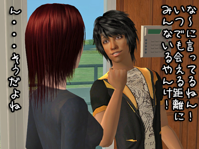 sims2_ainogekijo_may6130.jpg