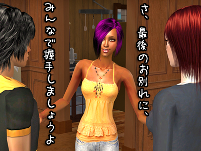 sims2_ainogekijo_may6170.jpg