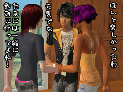 sims2_ainogekijo_may6175.jpg