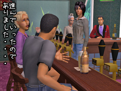 sims2_ainogekijo_may6230.jpg