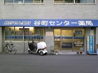 法円坂薬局