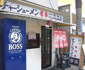 kourai.jpg
