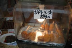 ポテト三昧(三味?)