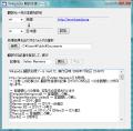 Wikipedia翻訳支援ツール スクリーンショット