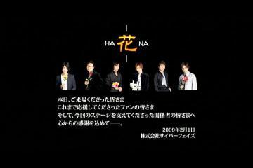 花-HANA-