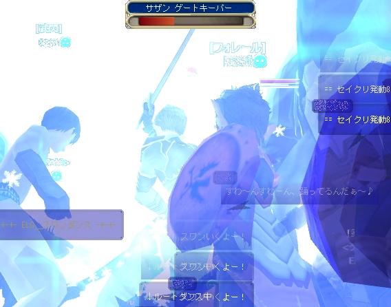 セイクリ発動中につき画面が青くなっておりますが不具合ではありません