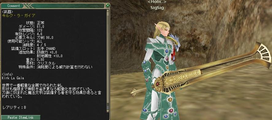 美しい剣だ…私のために作られたとしか思えない