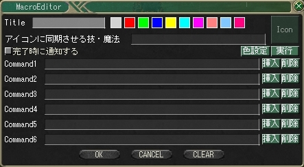 マクロ編集画面
