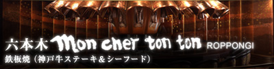 restaurants_index-moncher_on[1]