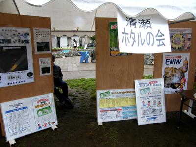 きよせ環境フェア02