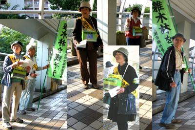 <br />緑地保全募金活動の人々