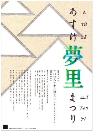 asuke-poster.jpg