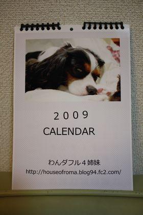 2009カレンダー1