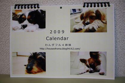 2009カレンダー2