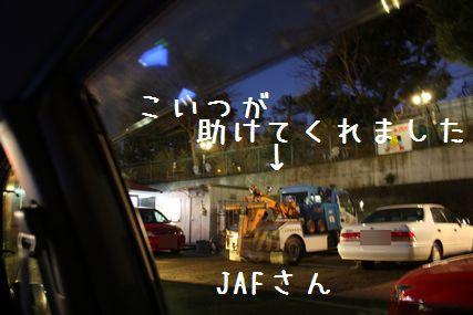 助っ人JAFさん