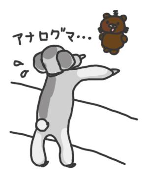 アナロ熊を狙うごまちゃん
