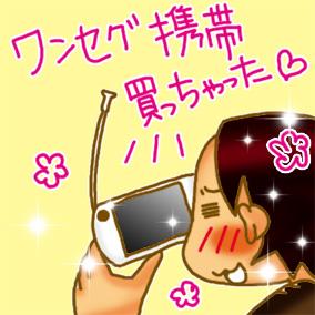 携帯ブーム