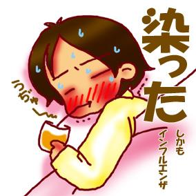 A型インフルエンザ