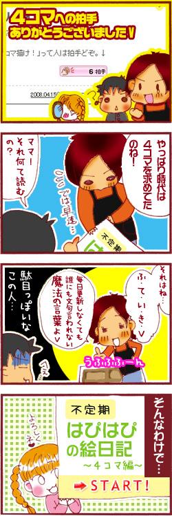 4コマ編スタート!