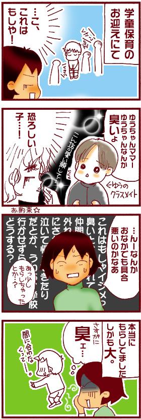 ●●発覚!?