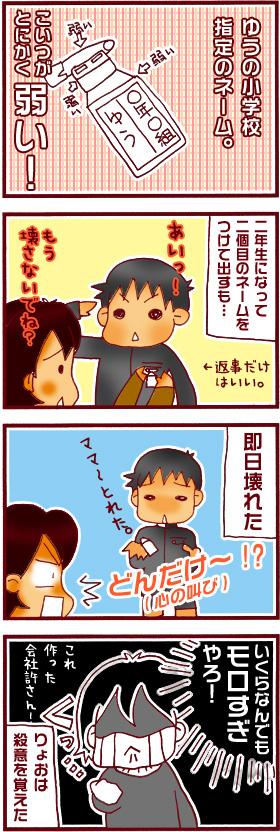 もうヤダ…(/_;)