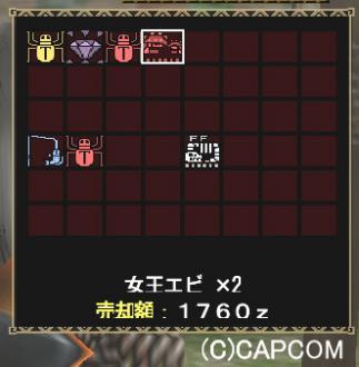 トレニャー戦利品3