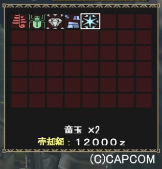 トレニャー戦利品4