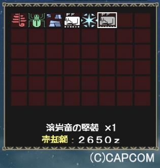 トレニャー戦利品5