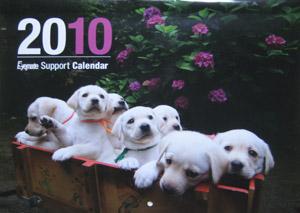 アイメイトカレンダー