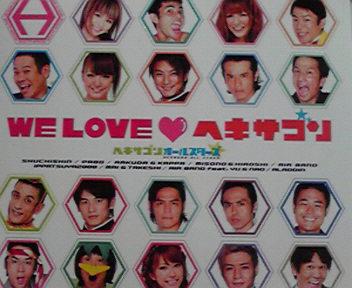 WE LOVE ヘキサゴン